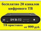 Цифровой эфирный ресивер World Vision T40 в Смоленске.