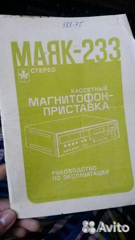 Стерео магнитофон маяк-233 с