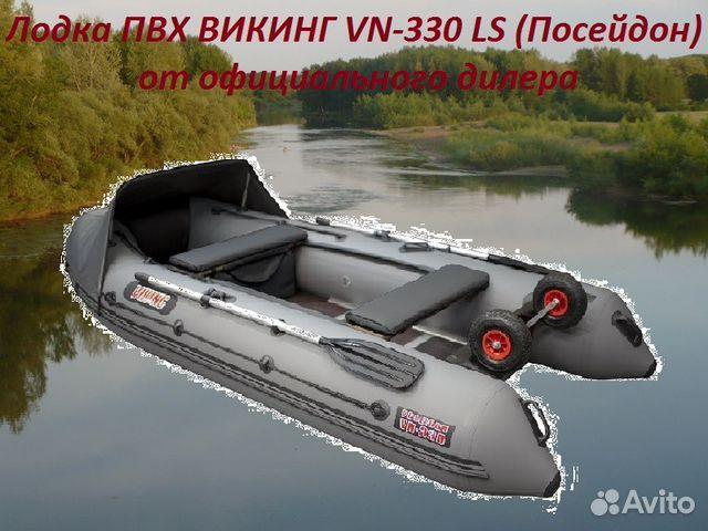 надувная лодка пвх викинг-330 ls купить