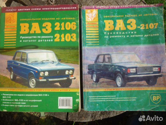 89131896050 Книги по ремонту авто