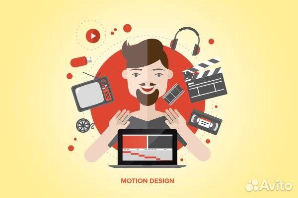 Как делать моушн дизайн