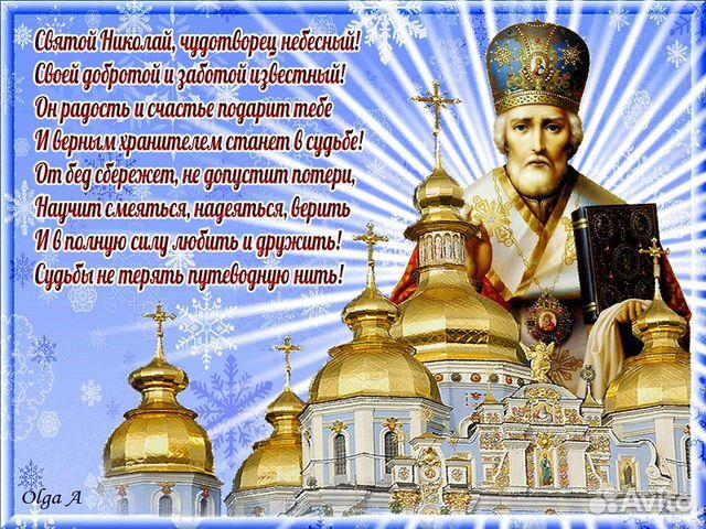 Поздравления с днём святого николая короткие