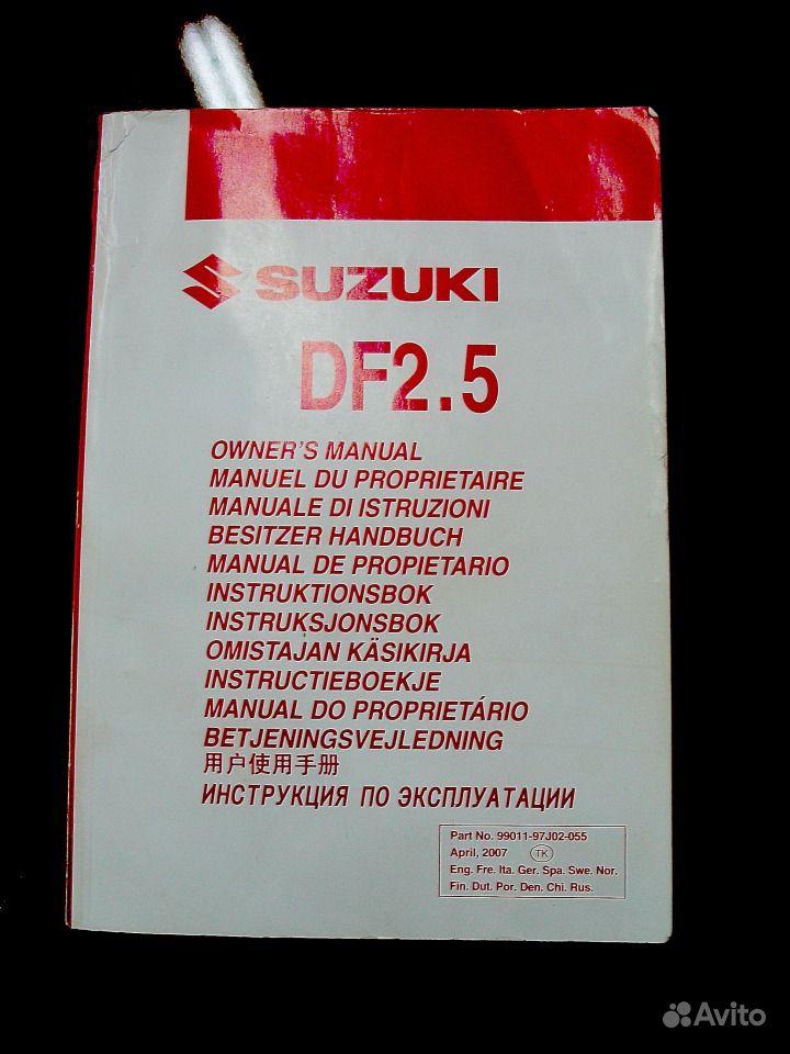 Suzuki Df 2.5 Инструкция По Ремонту - фото 6