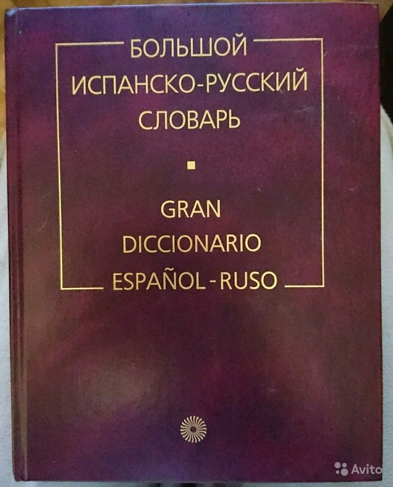 ИСПАНСКО-РУССКИЙ ЭЛЕКТРОННЫЙ СЛОВАРЬ СКАЧАТЬ БЕСПЛАТНО