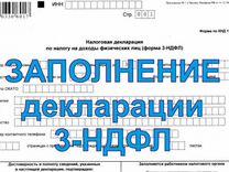 Декларации 3 ндфл северодвинск декларация по форме 3 ндфл в 2019
