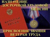 поздравления капитану присвоение звания ветеран колеблющиеся