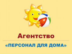 Разместить объявление помощник по хозяйству москва вакансии свежие москва