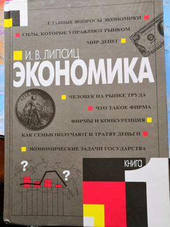 Учебник экономики 1,2 части. И.В.Липсиц объявление продам