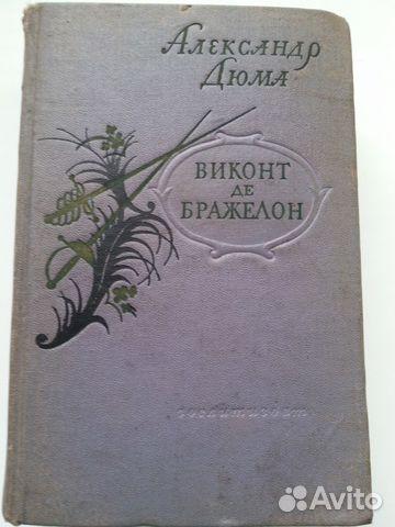 люди дюма виконт де бражелон издательство академия 1937 отличается банальная ангина