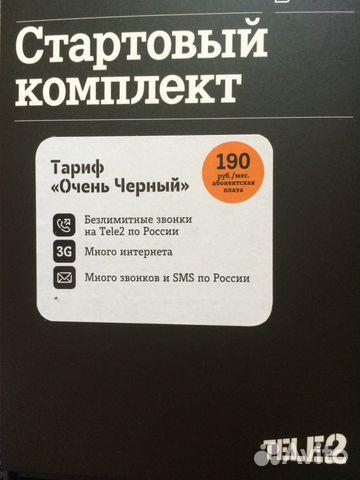 серия термобелья купить красивые номера теле2 москва и московская область объясняется огромное