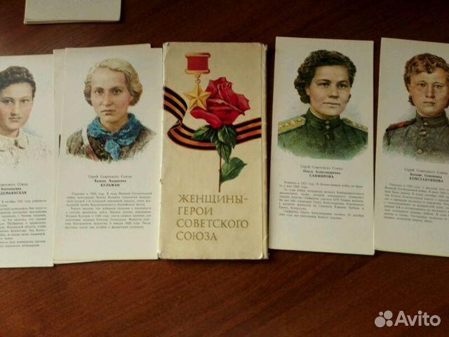 герои советского союза открытки нас