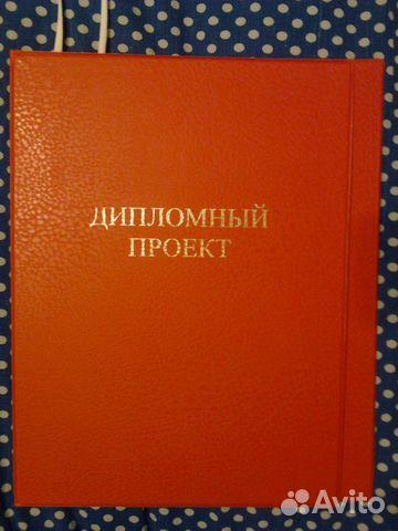 Папка Дипломный проект Дипломная работа купить в  Папка Дипломный проект Дипломная работа фотография №2