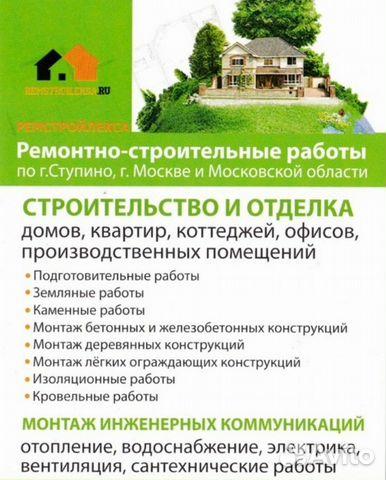 Ремонтно-строительные работы, Новая Каховка — StroiRem | 480x386