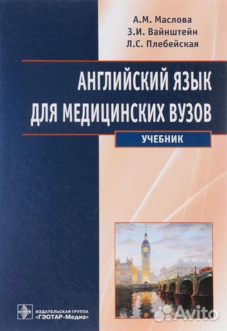 медицинских вузов решебник учебник английского для маслова языка