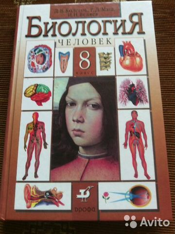 билет катаешься учебники биологии 8 класс печатью