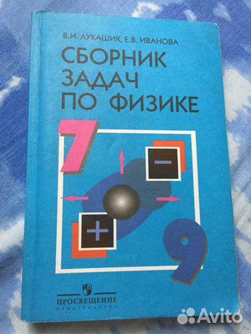 класс и.лукашик 7-8 по физике задачник в.