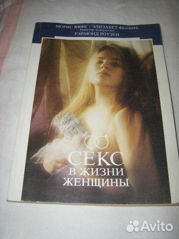 Секса в жизни женщины