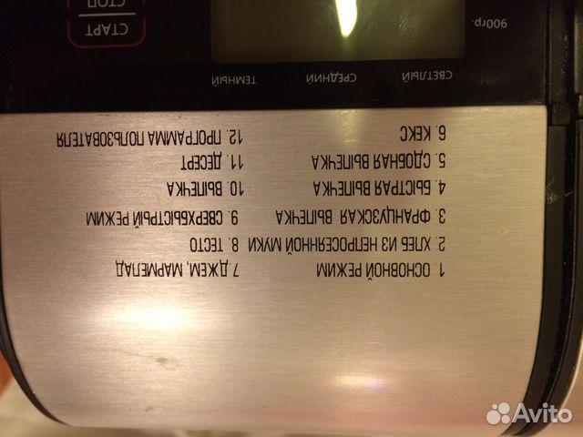 инструкция по эксплуатации хлебопечки bork x500