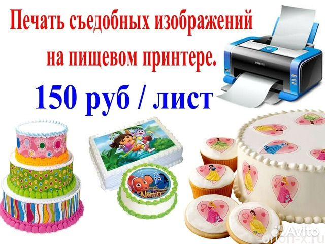 Сахарная картинка печать москва