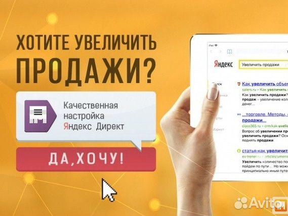 Авито реклама в директе