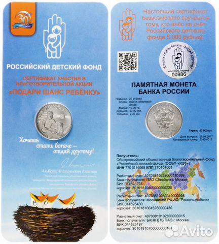 89141558580 25 рублей Дари Добро Детям