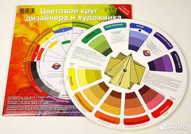 cc7fd0ba34a1 Цветовой круг для дизайнеров и художников+Доставка— фотография №1. Адрес   Санкт-Петербург ...