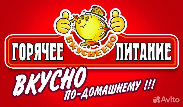 Продавец горячего питание омск