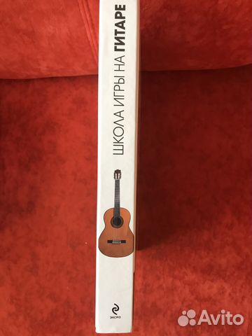 Лучший самоучитель на гитаре 256 стр 89028273536 купить 2