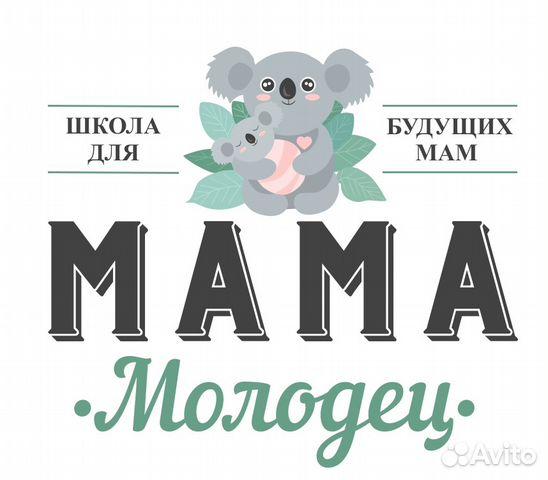 317ebfc06a91 Услуги - Школа для беременных в Кемерово в Кемеровской области ...