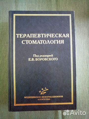 ТЕРАПЕВТИЧЕСКАЯ СТОМАТОЛОГИЯ БОРОВСКИЙ 2011 СКАЧАТЬ БЕСПЛАТНО