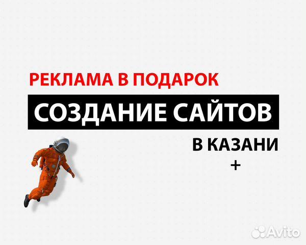 c0bd89655d8e Услуги - Создание сайтов в Казани + Реклама в подарок в Республике ...
