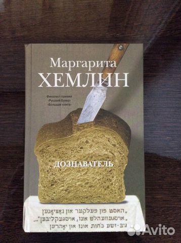 Хемлин Маргарита «Дознаватель» 89124610199 купить 1