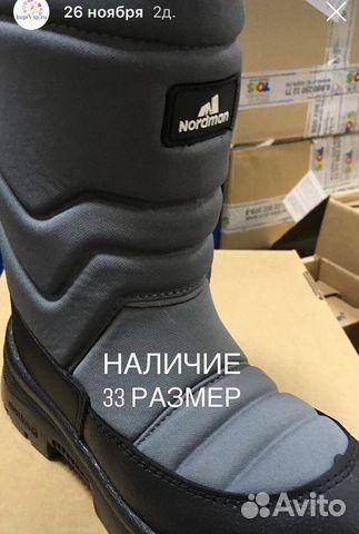 835cf950f Nordman Lumi зимние детские сапоги | Festima.Ru - Мониторинг объявлений