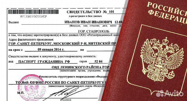 Временная регистрация чапаевск временная регистрация в ташкенте для граждан узбекистана