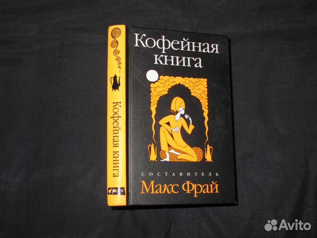Кофейная книга. Рассказы и рецепты. Макс Фрай 89217936073 купить 1