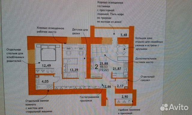 89092430000 3-к квартира, 72 м², 12/17 эт.