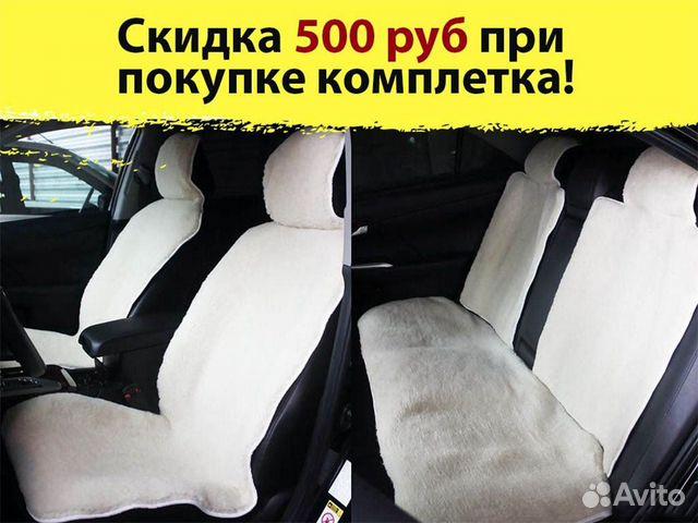 Меховые накидки на сиденье автомобиля красная