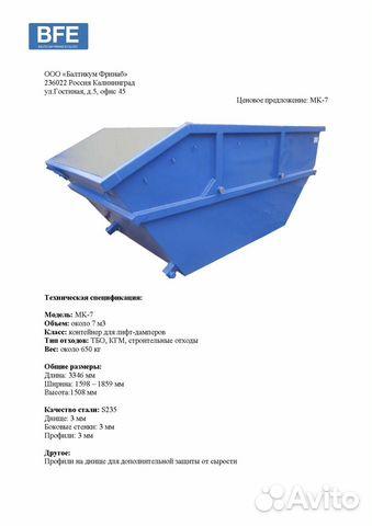 Контейнер 35 м3 кеске и пресс-контейнеры 12 м3  89062174644 купить 3