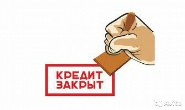 помощь в закрытии кредитов в москве люди занятые умственным трудом