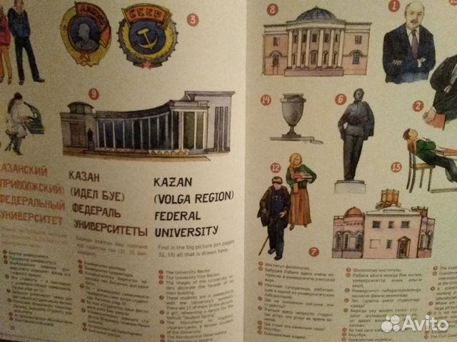 Увлекательный Татарстан книга купить 5