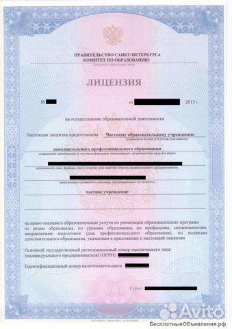 Аренда образовательной лицензии без вложений купить 1