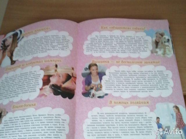 Большая энциклопедия для девочекобо всем для дево 89874952218 купить 5