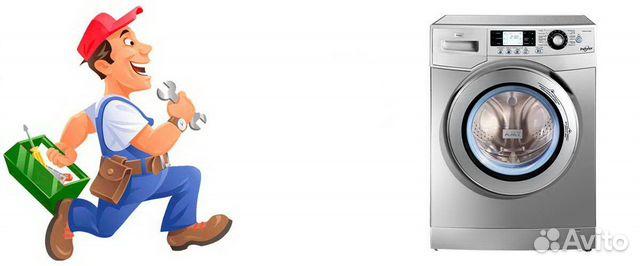 Ремонт стиральных машин 89085536548 купить 1