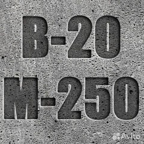 Бетон в арске бетон р1