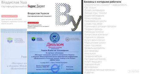 Услуги - Разработка сайтов в Краснодарском крае предложение и поиск услуг  на Avito — Объявления на сайте Авито fd99b0aaf6c