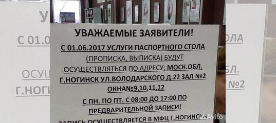Временная регистрация в ногинске от собственника бланк регистрация для граждан рф образец