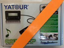 Yatour MP3 USB для штатных автомагнитол