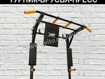 Турник 3в1 с резиновыми ручками нагрузка до 200 кг