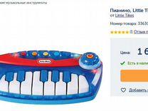 Пианино фирмы Little Tikes