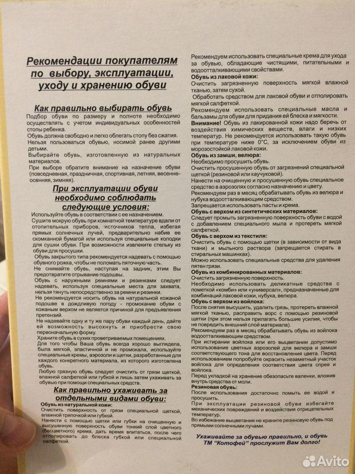 Туфли kotofey,котофей,29 размер  89201207381 купить 8
